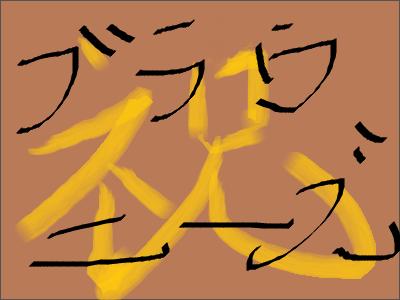 佐藤優作さんの作品